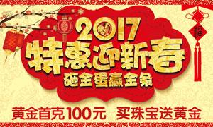 2017新年特惠促销海报设计PSD素材