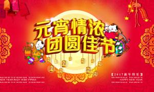 浓情元宵节活动海报设计PSD源文件