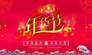 2017新春年货节活动海报PSD源文件
