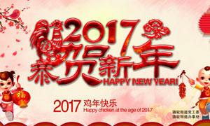 2017恭贺新年活动海报设计PSD素材