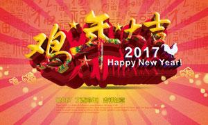 2017鸡年大吉活动海报模板PSD模板