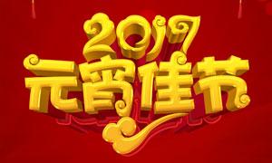 2017元宵佳节活动海报模板PSD素材