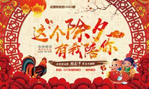 2017鸡年除夕活动海报设计PSD素材