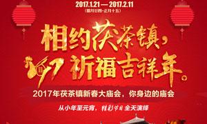 2017新春庙会活动海报设计PSD素材