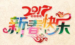 2017鸡年新春快乐海报设计PSD素材
