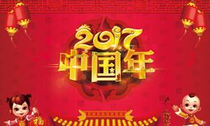 2017中国年喜庆海报设计PSD素材