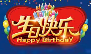 生日快乐活动海报设计PSD素材