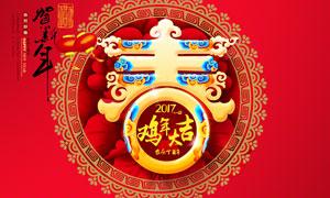 2017鸡年春字海报设计PSD源文件