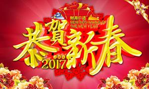 2017鸡年恭贺新春海报设计PSD源文件