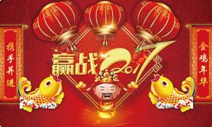 2017新春财神到海报设计PSD素材