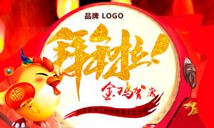 淘宝鸡年拜年活动海报设计PSD素材