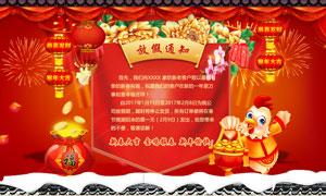 天猫春节放假通知海报模板PSD素材