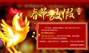 淘宝鸡年放假通知海报设计PSD素材