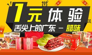 淘宝腊味食材活动海报设计PSD素材