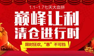 淘宝鸡年清仓促销海报PSD源文件