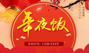淘宝年夜饭宣传海报设计PSD源文件