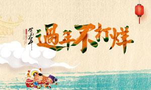 淘宝新年活动海报模板PSD素材