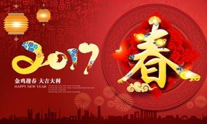 2017新春活动海报设计PSD源文件