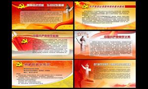 党建文化展板设计模板PSD源文件