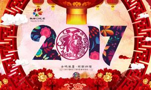2017新年喜庆海报设计PSD源文件