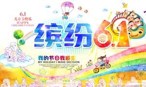 61儿童节插画主题海报设计PSD素材