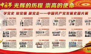 中国梦党史宣传展板模板PSD源文件