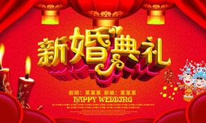 新婚典礼婚庆海报设计PSD源文件