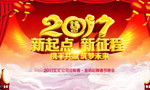 2017企业新起点年会海报设计PSD素材