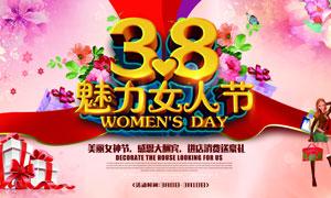 38魅力女人节活动海报设计PSD素材