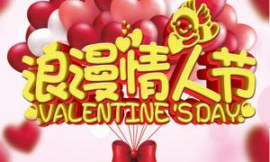 浪漫情人节活动海报模板PSD素材