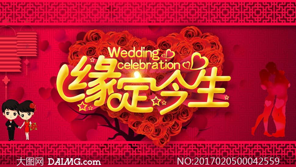 缘定今生婚庆海报设计PSD素材 - 大图网设计素