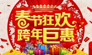 春节狂欢跨年巨惠海报设计PSD素材