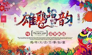 2017鸡年传统创意海报设计PSD素材