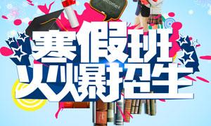 寒假班火热招生宣传海报PSD素材