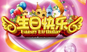 生日快乐活动促销海报设计PSD素材
