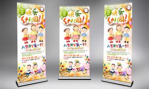 幼儿园招生展架设计模板PSD源文件