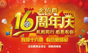 金店16周年庆活动海报PSD源文件
