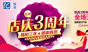 店庆3周年感恩促销海报PSD源文件