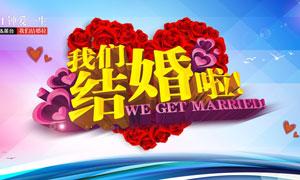 我们结婚啦婚庆海报模板矢量素材