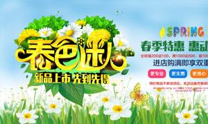 春季商场新品上市海报设计矢量素材