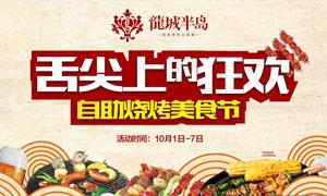 烧烤美食节活动海报设计矢量素材
