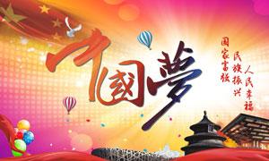中国梦伟大复兴海报矢量素材