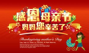 感恩母亲节购物促销海报矢量素材