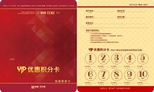 VIP会员积分卡设计模板矢量素材