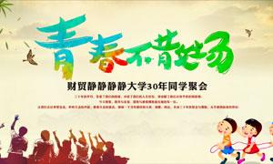 青春同学聚会宣传海报设计矢量素材