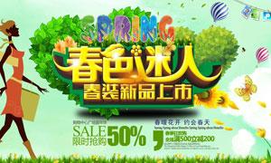 商場服裝春季活動海報設計矢量素材
