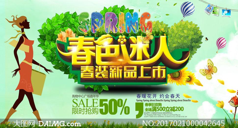 商场服装春季活动海报设计矢量素材
