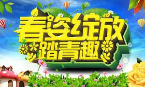 春季踏青活动海报模板矢量素材