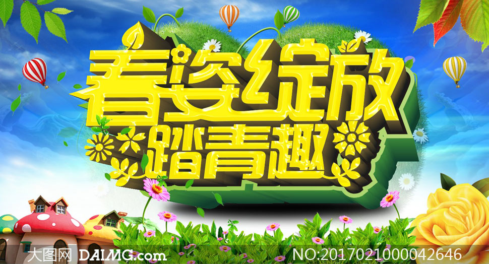 地产盛装启幕开盘海报设计矢量素材         商场服装春季活动
