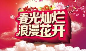 春季商场活动海报设计PSD素材
